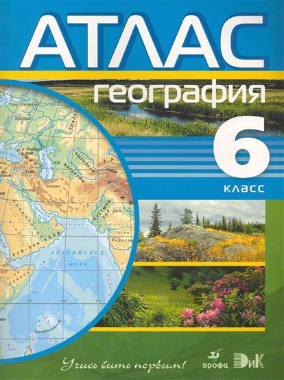 География 6 кл Атлас