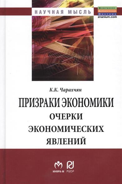 Чарахчян К. Призраки экономики: очерки экономических явлений. Монография