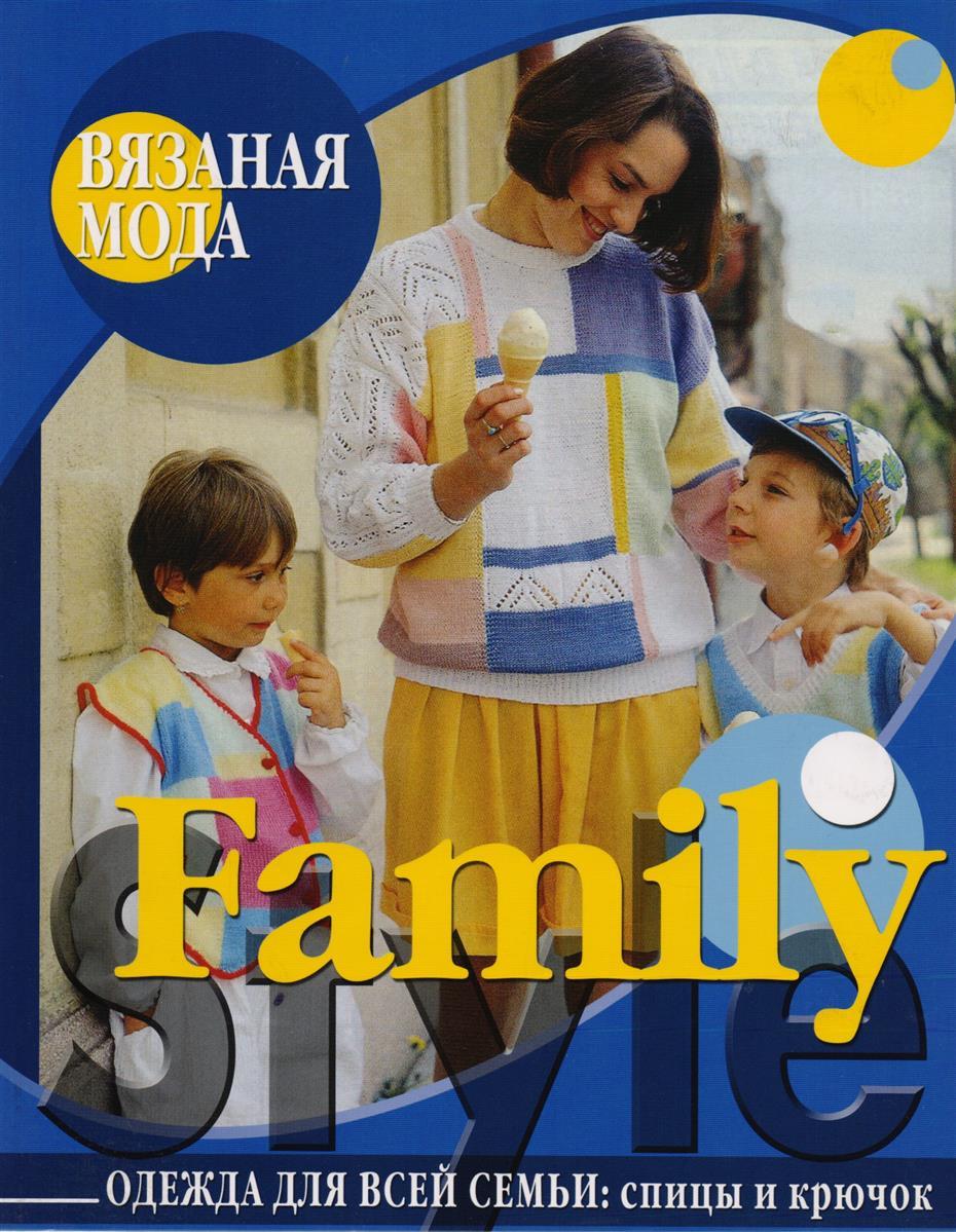 Вязаная мода. Family Style: Одежда для всей семьи