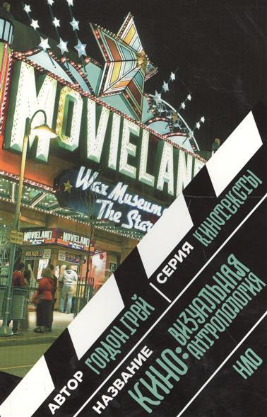 Кино: Визуальная антропология