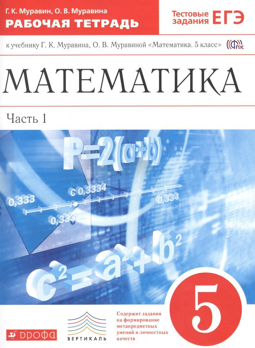 Рабочая тетрадь к учебнику муравина математика 5 класс