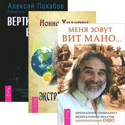 Похабов А., Мано В., Хидирян Н. Меня зовут Вит Мано. Экстрасенсорика. Вертикальная воля (комплект из 3 книг) стразерс джейн экстрасенсорика загадки внечувственного восприятия