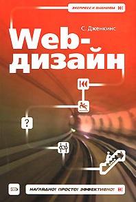 Дженкинс С. Web-дизайн