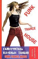 Самоучитель клубных танцев Funk Trance House