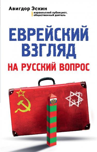 Эскин А. Еврейский взгляд на русский вопрос солонка polystar райский сад 500 мл