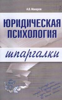 Юридическая психология Шпаргалки