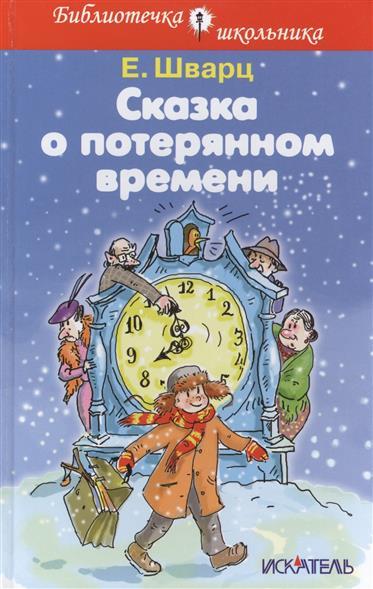Шварц Е. Сказка о потерянном времени. Сказки сказка о потерянном времени и другие сказки