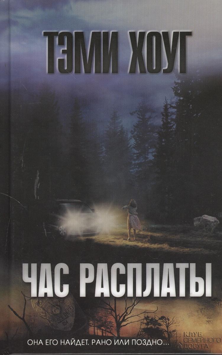 Хоа Т. Час расплаты ISBN: 9785991024150