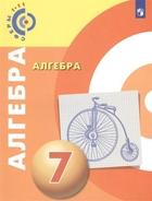 Алгебра. 7 класс. Учебное пособие для общеобразовательных учреждений