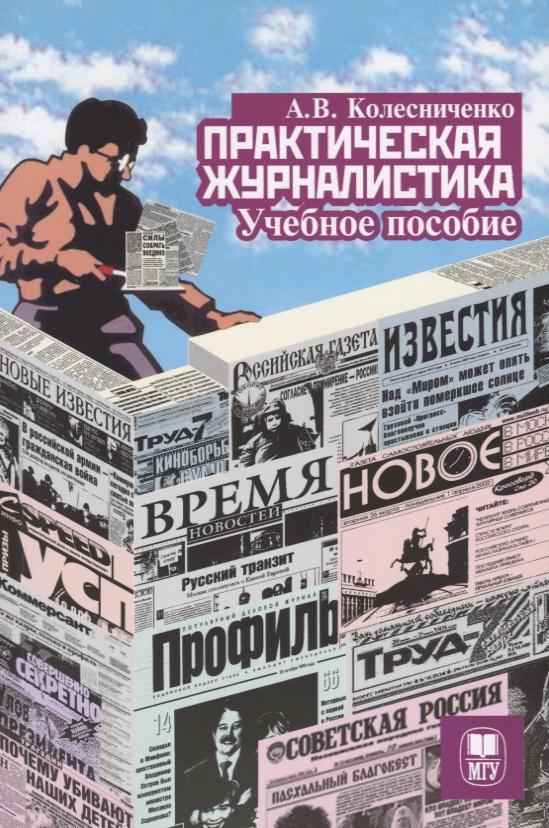 Практическая журналистика. Учебное пособие