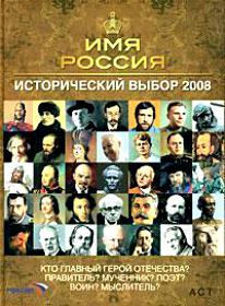 Имя Россия Исторический выбор 2008