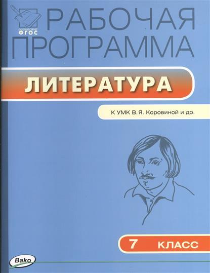 Рабочая программа по литературе. 7 класс. К УМК В.Я. Коровиной и др.