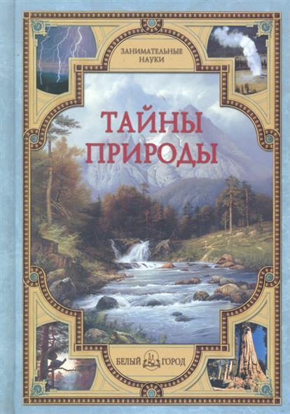 Калашников В., Лаврова С. Тайны природы Занимательные науки