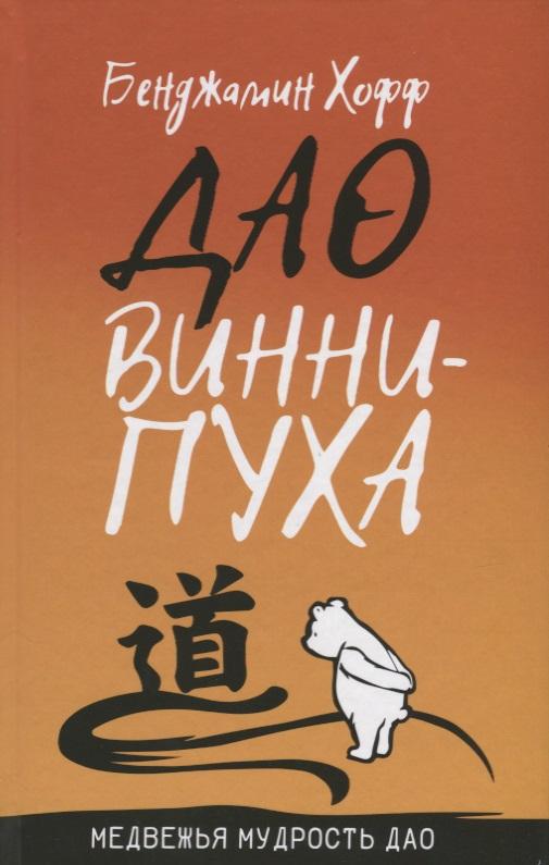 Хофф Б. Дао Винни Пуха ISBN: 9785170977727