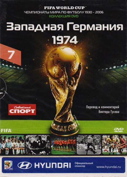 Гусев В. (пер. и коммент.) Книга-DVD Западная Германия 1974. Том 7 (DVD-диск + брошюра)