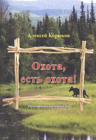 Корюков А. Охота, есть охота! ( байки)