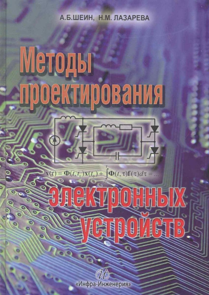 Шеин А., Лазарева Н. Методы проектирования электронных устройств