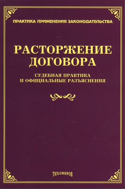 Расторжение договора: судебная практика и официальные разъяснения