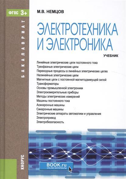 Немцов М. Электротехника и электроника. Учебник  михаил немцов электротехника и электроника