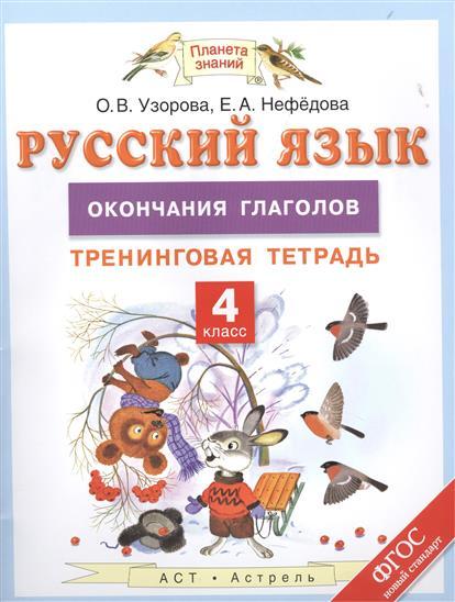 Узорова О.: Русский язык. Окончания глаголов. Тренинговая тетрадь. 4 класс