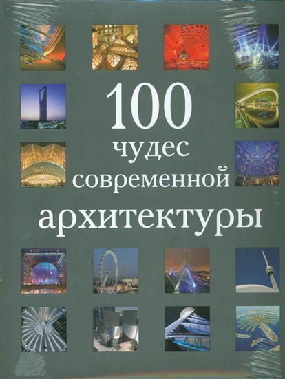 100 чудес современной архитектуры