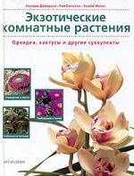 Дэвидсон У. Экзотические комнатные растения Орхидеи, кактусы и другие суккуленты
