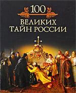 Сто великих тайн России