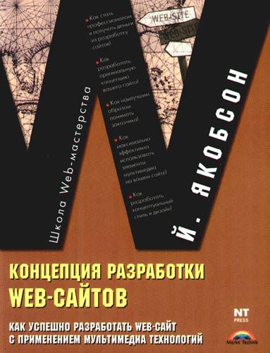 Концепция разработки Web сайтов