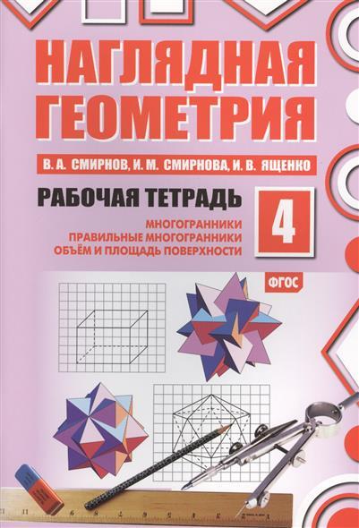 Наглядная геометрия. Рабочая тетрадь №4. Многогранники. Правильные многогранники. Объем и площадь поверхности. 3 издание (ФГОС)