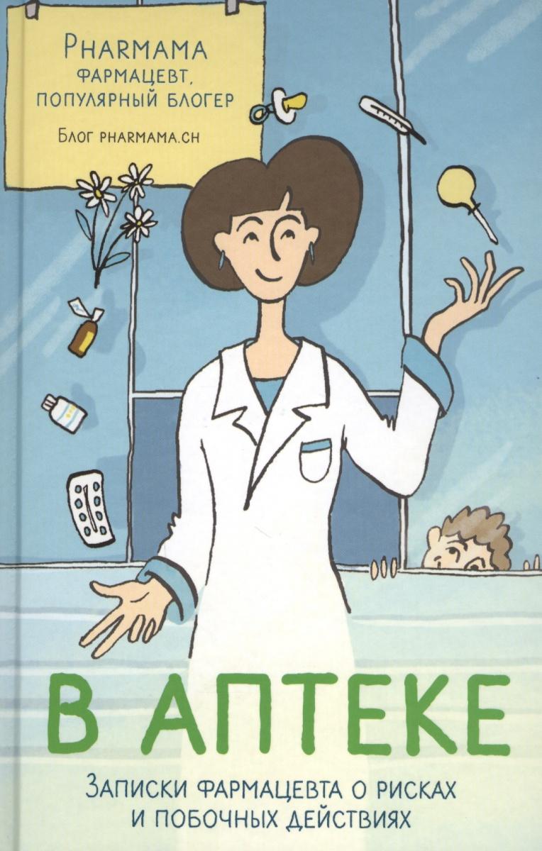 В аптеке: записки фармацевта о рисках и побочных действиях