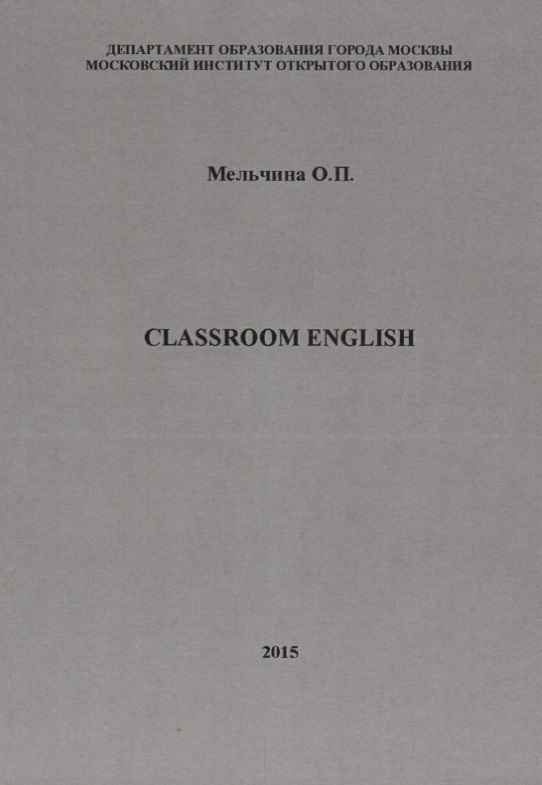 Мельчина О. Classroom English колбаскин