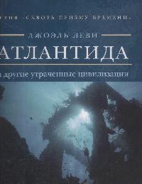 Леви Дж. Атлантида и другие утраченные цивилизации джинсы levi s® levi s® le306ewadgh9