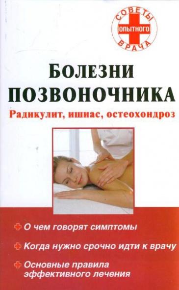 Болезни позвоночника Радикулит ишиас остеохондроз