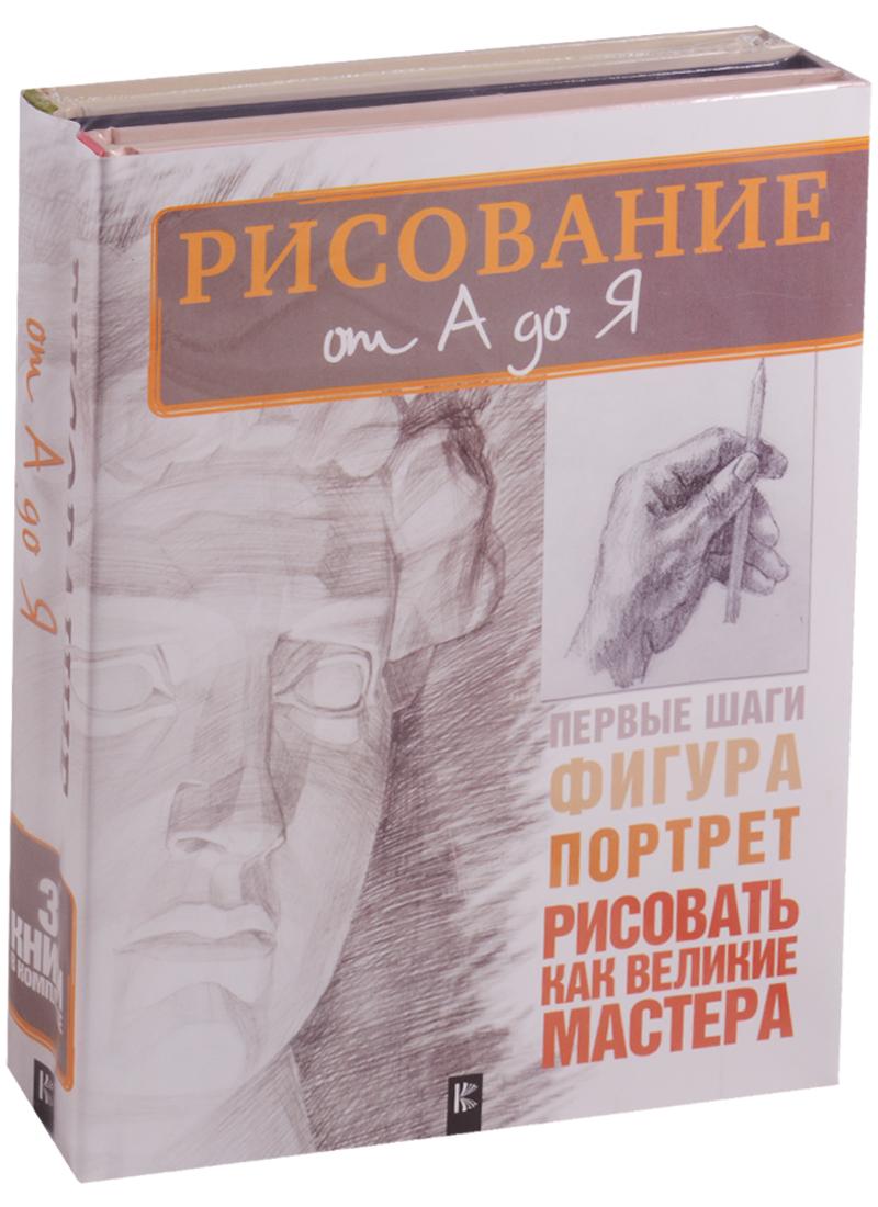 Рисование от А до Я. Комплект из 3 книг александр базель отадоя ая