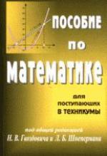 Пособие по математике для пост. в техникумы 9 кл