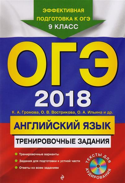 ОГЭ 2018. Английский язык: тренировочные задания (+CD)