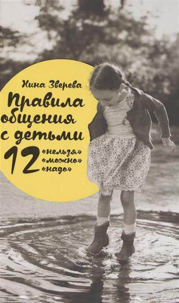 """Зверева Н. Правила общения с детьми: 12 """"нельзя"""", """"можно"""", """"надо"""""""