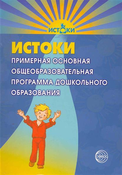 Истоки Примерная основная общеобр. прогр. дошкольного образования