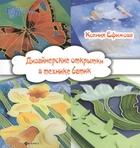 Дизайнерские открытки в технике батик