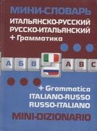 Мини-словарь. Итальянско-русский. Русско-итальянский + грамматика