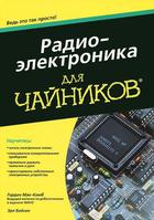 Радиоэлектроника для чайников