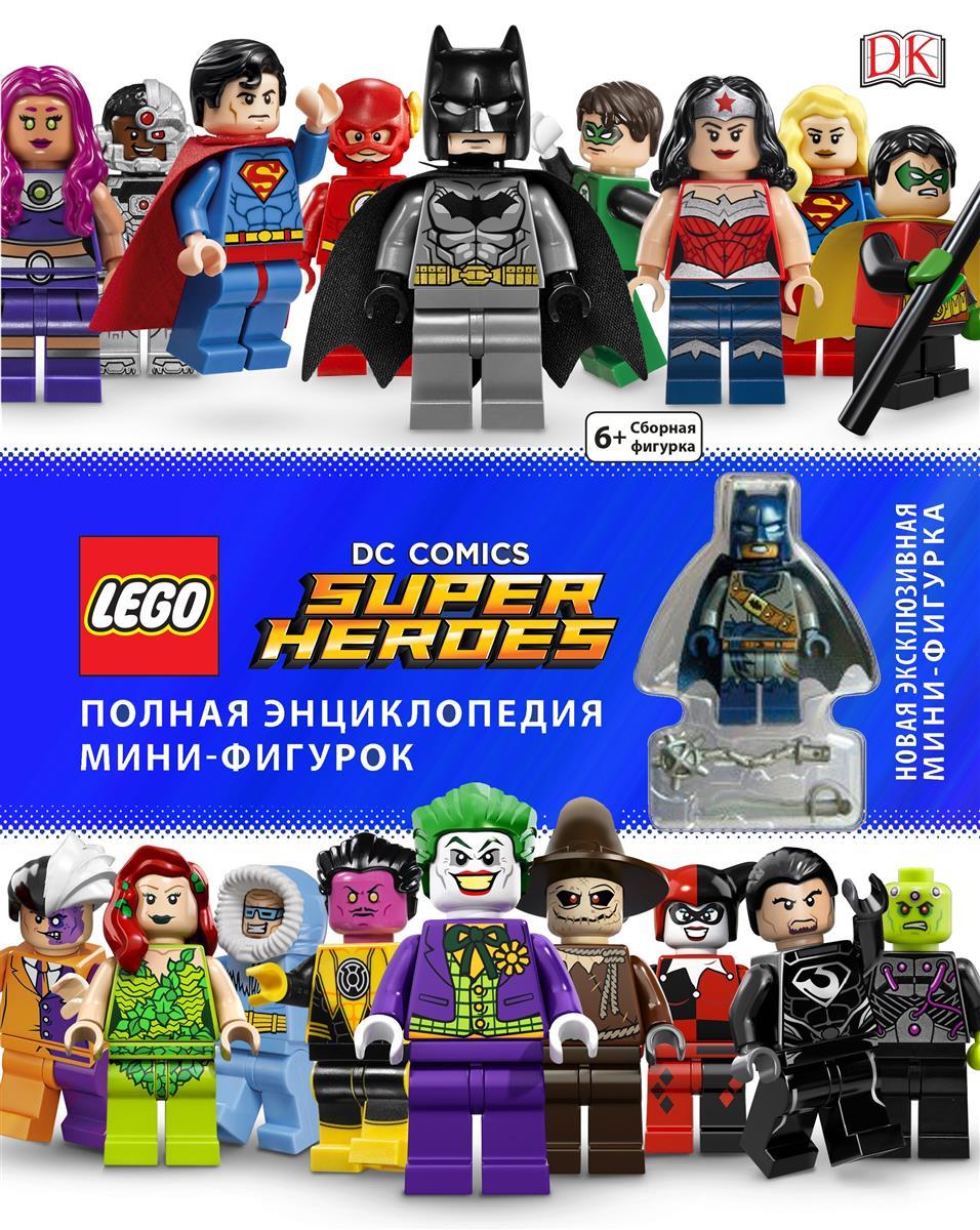 Хьюго С., Скотт К. LEGO DC Comics Super Heroes. Полная энциклопедия мини-фигурок (+мини-фигурка) lego batman 2 dc super heroes [pc цифровая версия] цифровая версия