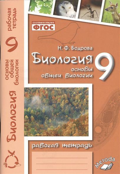Биология. 9 класс. Основы общей биологии. Рабочая тетрадь