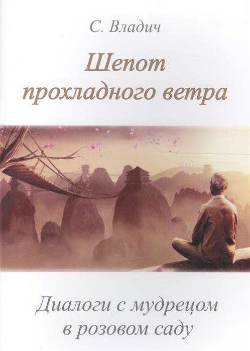 Владич С. Шепот прохладного ветра. Диалоги с мудрецом в розовом саду ISBN: 9785910782574 цветной тм девушка в розовом саду