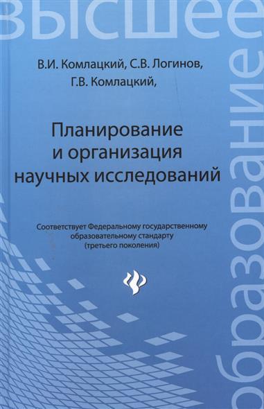 Планирование и организация научных исследований. Учебное пособие (для магистрантов и аспирантов)