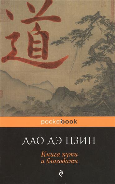 Яновская М. Дао дэ Цзин. Книга пути и благодати
