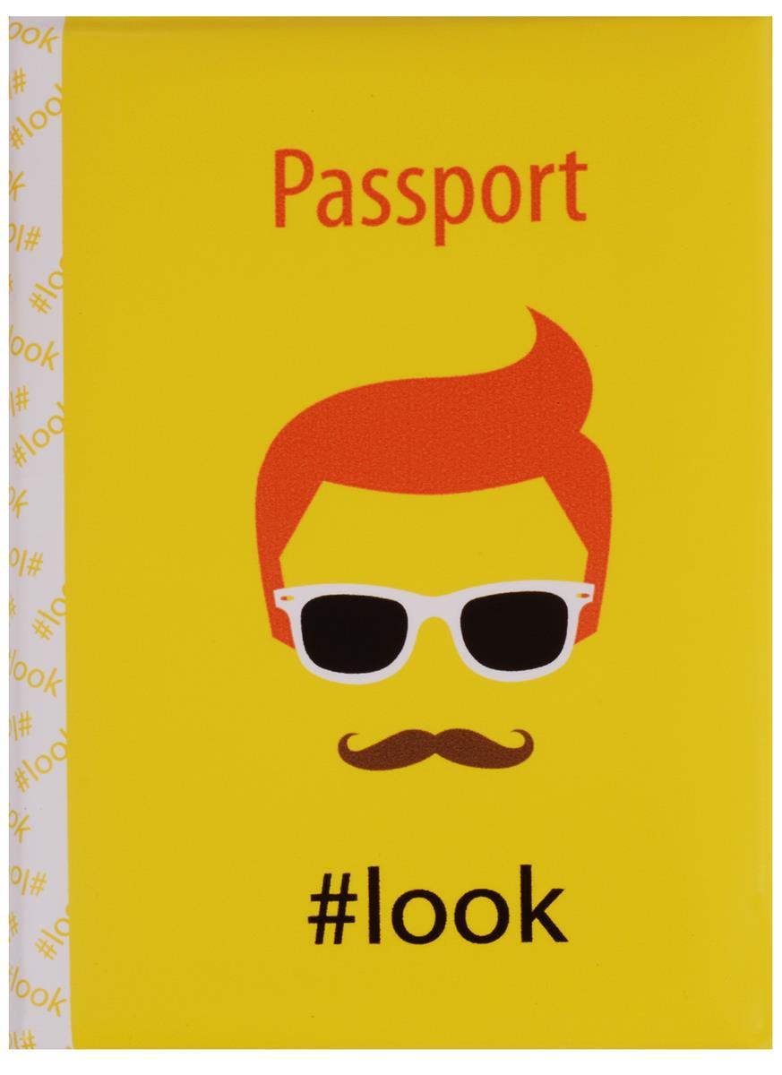 Обложка для паспорта #look (ПВХ бокс)