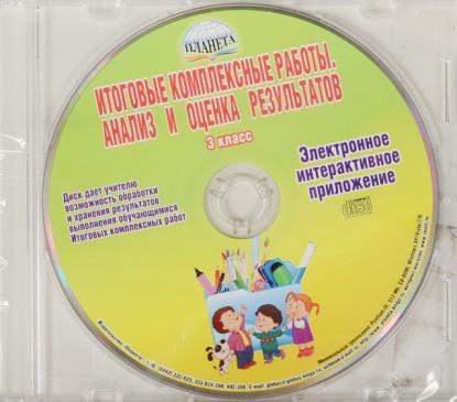 CD: Итоговые комплексные работы. Анализ и оценка результатов. 3 класс