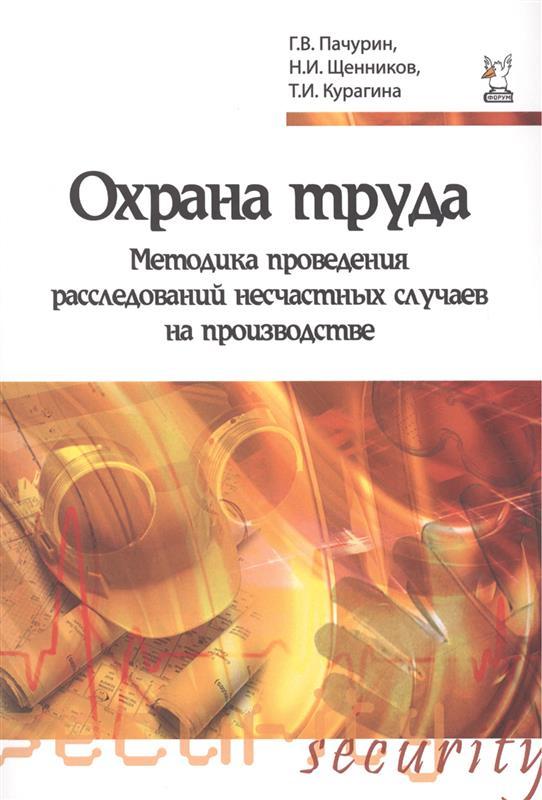 Охрана труда. Методика проведения расследований несчастных случаев на производстве. 2-е издание, дополненное