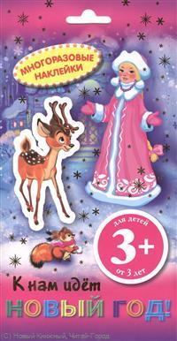 Цветкова Н. (ред.) К нам идет Новый год! Многоразовые наклейки. Для детей от 3 лет.